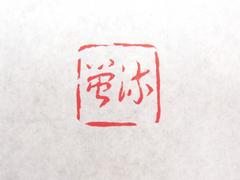 20140114.jpg