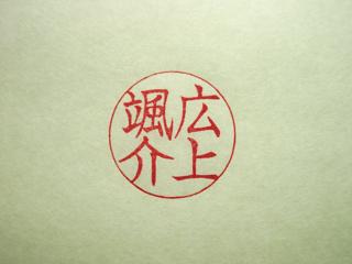 hirogami_sousuke17.jpg