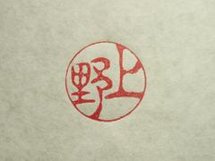 上野(古印体)印影