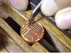 上野印房丸印(小篆風)粗彫り