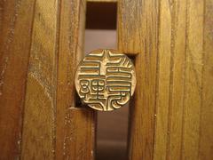 上野印房丸印(小篆風)