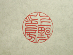 上野印房丸印(小篆風)印影