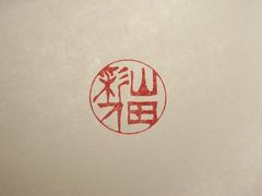 yamada_ayato24.jpg