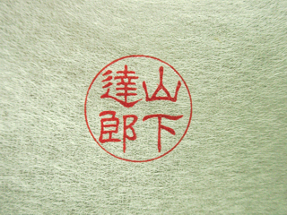 yamashita_tatsurou18.jpg