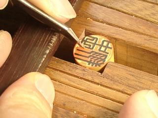 中田翔(篆書)粗彫り