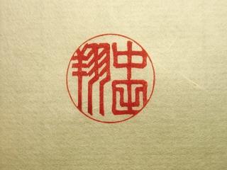 中田翔(篆書)印影
