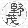 野茂(古印体)印稿