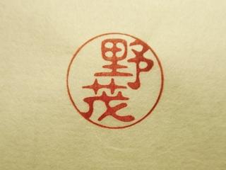野茂(古印体)捺印