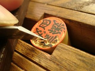 織田信成(行書)粗彫り1