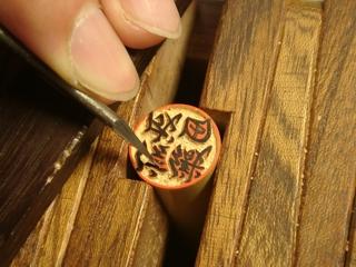 織田信成(行書)粗彫り2