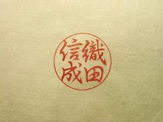 織田信成(行書)捺印