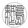 島耕作(小篆風)印稿