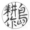 島耕作印稿(行書古印体)