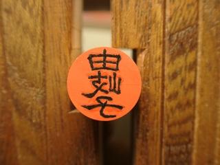 上野由岐子(隷書)字入れ2