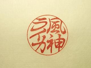風神ライカ(行書)印影