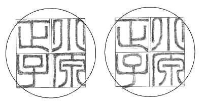 小原正子(篆書)印稿