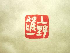 ueno_yuichi_t2.jpg