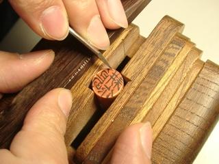 島耕作(行書古印体)粗彫り1